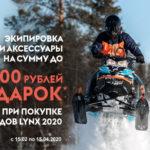 200 000 в подарок при покупке снегохода