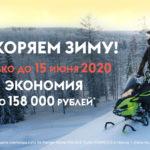 Мы продлеваем 1 этап акции «Ускоряем зиму» до 15 июня 2020 года