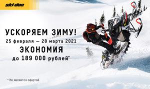 «Ускоряем зиму» 1 этап. 25 февраля – 28 марта. Экономия до 189 000 руб. на снегоходы.